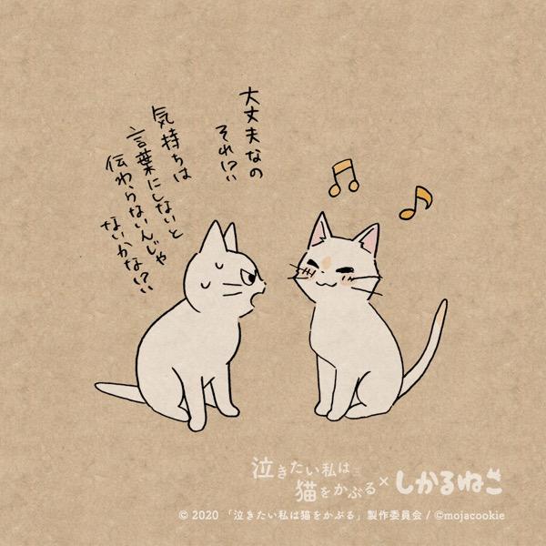 私 かぶる たい を 小説 泣き 猫 は