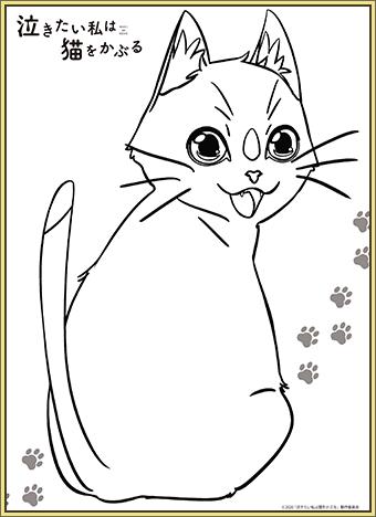 かぶる 小説 は たい を 泣き 私 猫